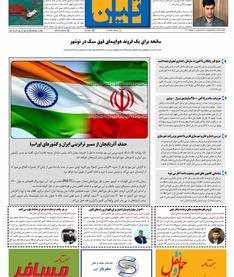 روزنامه تین   شماره 754  21 مهرماه 1400