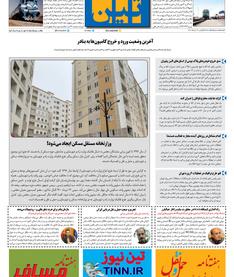 روزنامه تین | شماره 712| 29 تیرماه 1400