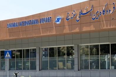 انجام ممیزی مرحله اول گواهینامه فرودگاهی فرودگاه سنندج