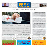 روزنامه تین | شماره 497| 13 مرداد ماه 99