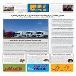 روزنامه تین|شماره 299| 13 شهریور ماه 98