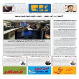 روزنامه تین | شماره 457| 6 خرداد ماه 99