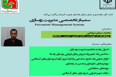 برگزاری سمینار تخصصی مدیریت روسازی راهها در جنوب کرمان