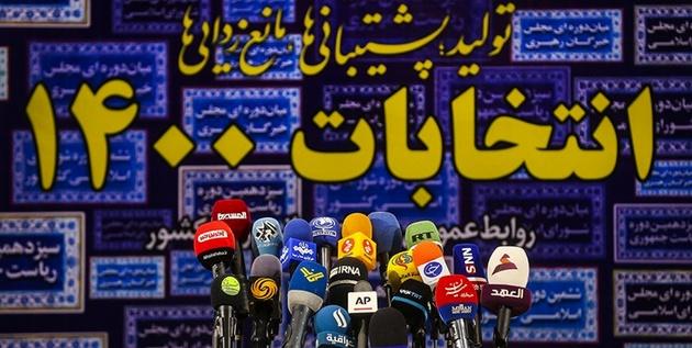 نامزدهای انتخابات ریاست جمهوری پنج نفر شدند