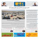 روزنامه تین | شماره 650| 22 فروردین ماه 1400