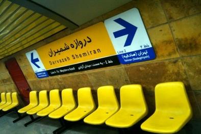 بهرهبرداری از ورودی جنوبی ایستگاه متروی دروازه شمیران و پست فشار قوی ایستگاه اکباتان