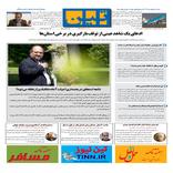 روزنامه تین| شماره 74| 1مهر ماه 97
