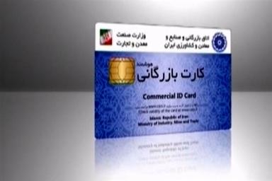 دستورالعمل ممنوعیت واگذاری کارت بازرگانی جلوی فرار مالیاتی را میگیرد؟
