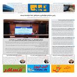 روزنامه تین | شماره 500| 19 مرداد ماه 99