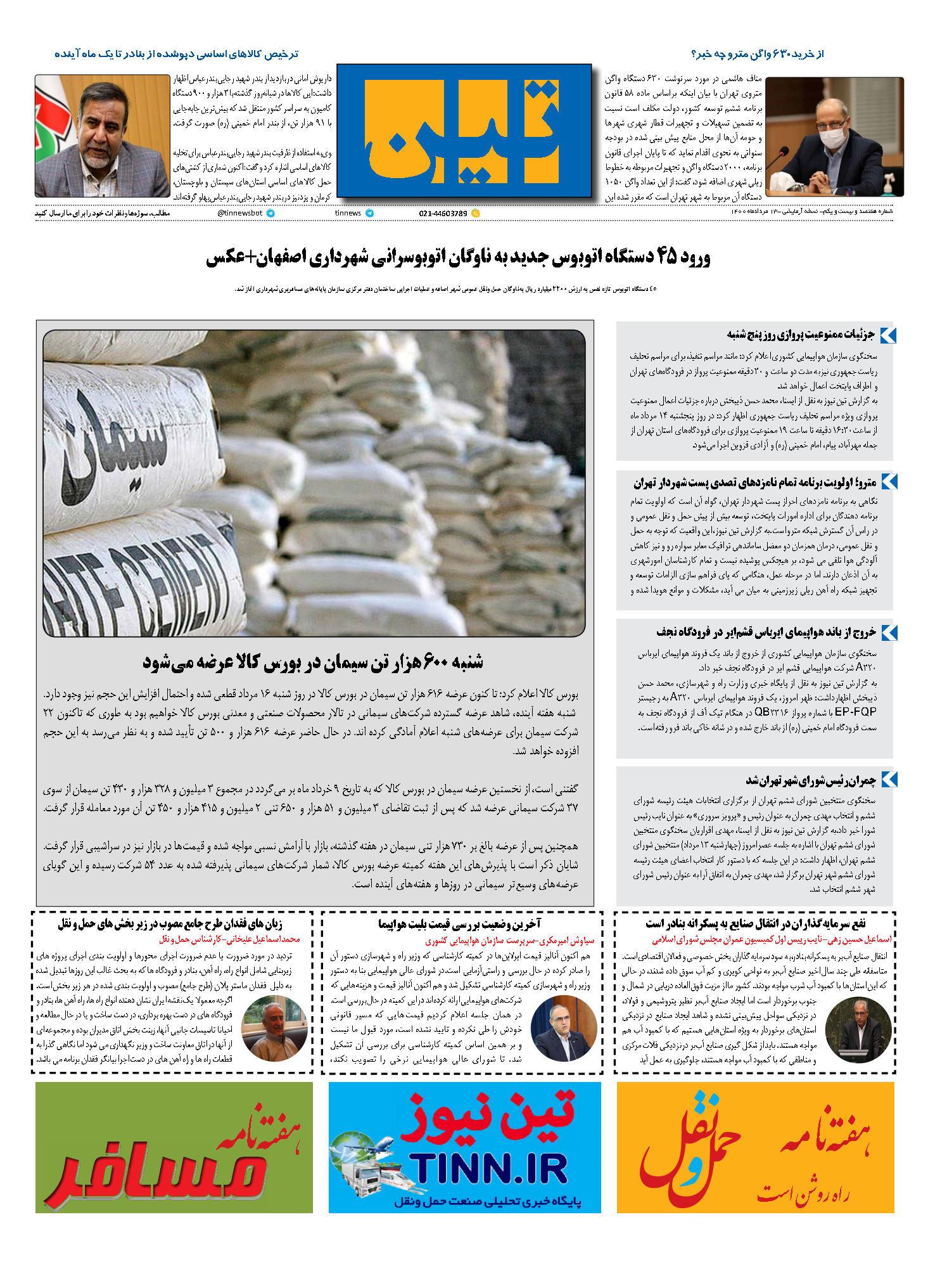 روزنامه الکترونیک 13 مرداد ماه 1400