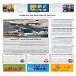 روزنامه تین | شماره 631| 11 اسفند ماه 99