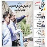 ◄انتشار بخش تخصصی شماره 117 هفته نامه حمل و نقل/ آزادراه تهران-شمال یکی از افتخارات مهندسی ایران است