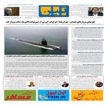 روزنامه تین|شماره 169| 28 بهمن97