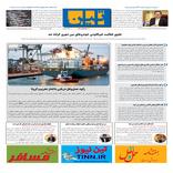 روزنامه تین | شماره 571| 10 آذر ماه 99
