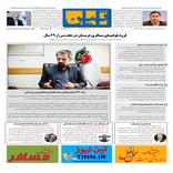 روزنامه تین|شماره 209| 3 اردیبهشت ماه 98