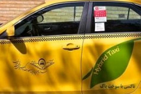 ورود ۱۰۰ دستگاه تاکسی هیبریدی به چرخه حمل و نقل تهران