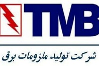 ◄ TMB شرکتی موفق در عرصه تجهیزات روشنایی