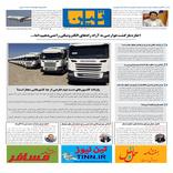 روزنامه تین | شماره 485| 25 تیر ماه 99