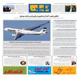 روزنامه تین|شماره 207| 31 فروردین ماه 98
