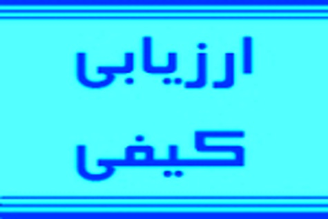 آگهی ارزیابی کیفی روسازی ایستگاه شلمچه در استان خوزستان
