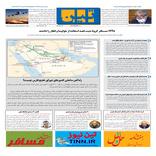 روزنامه تین | شماره 570| 9 آذر ماه 99