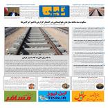 روزنامه تین|شماره 309| 31 شهریور ماه 98