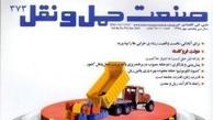 انتشار شماره تازه صنعت حملونقل با نگاه ویژه به آزادراه تهران-شمال
