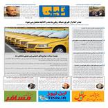 روزنامه تین | شماره 345| 26 آبان ماه 98