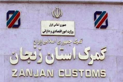 پنجره واحد خدمات گمرکی در زنجان فعال شد
