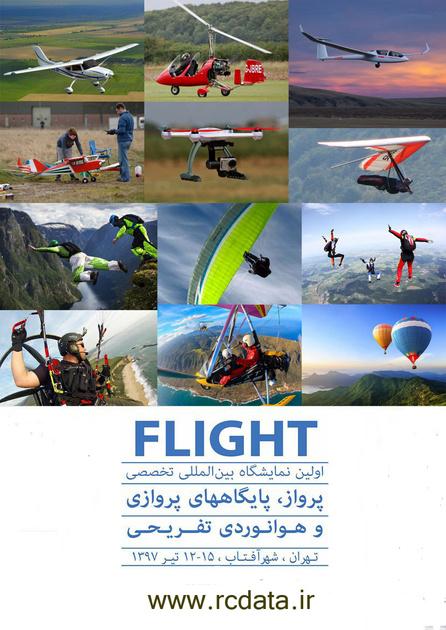 برگزاری اولین نمایشگاه بینالمللی تخصصی پرواز