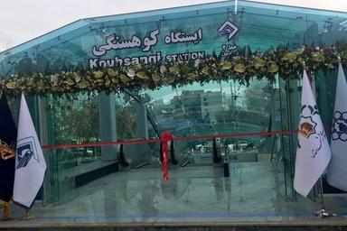 دومین دسترسی مترو کوهسنگی در اختیار شهروندان مشهدی قرار گرفت