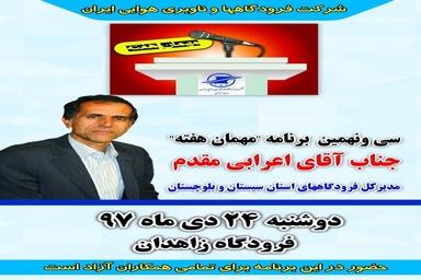 مروری بر پروژههای فرودگاهی سیستان و بلوچستان