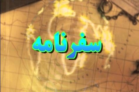 روایت روزنامهنگار مالزیایی از سفر به ایران