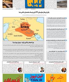 روزنامه تین | شماره 526| 31 شهریور ماه 99