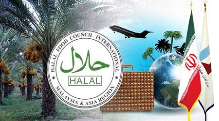کترینگ «هما» گواهینامه بین المللی گردشگری «حلال» گرفت