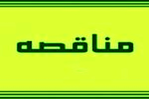 آگهی مناقصه زیر سازی و ابنیه فنی(تکمیل محور علی آباد - امیر آباد(احداثبلوار)) در استان کرمان
