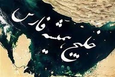 دهم اردیبهشت روز ملی خلیج فارس