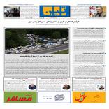 روزنامه تین | شماره 752| 19 مهرماه 1400