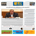 روزنامه تین | شماره 451| 27 اردیبهشت ماه 99
