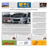 روزنامه تین | شماره 751| 18 مهرماه 1400
