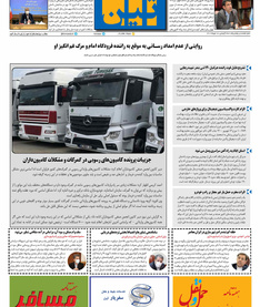 روزنامه تین   شماره 751  18 مهرماه 1400
