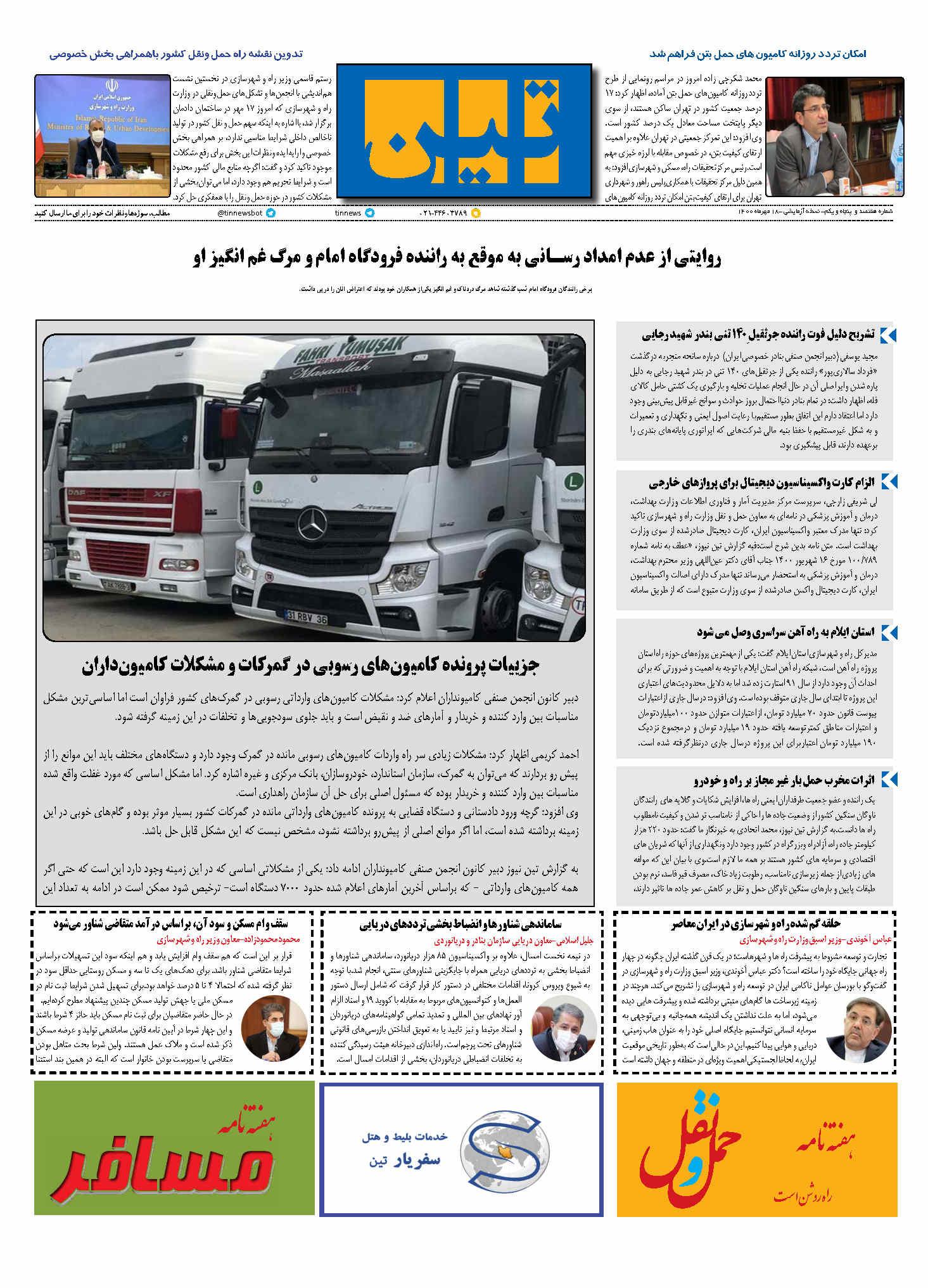 روزنامه الکترونیک 18 مهرماه 1400