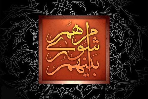 کارکردها و وظایف شوراهای اسلامی چیست؟