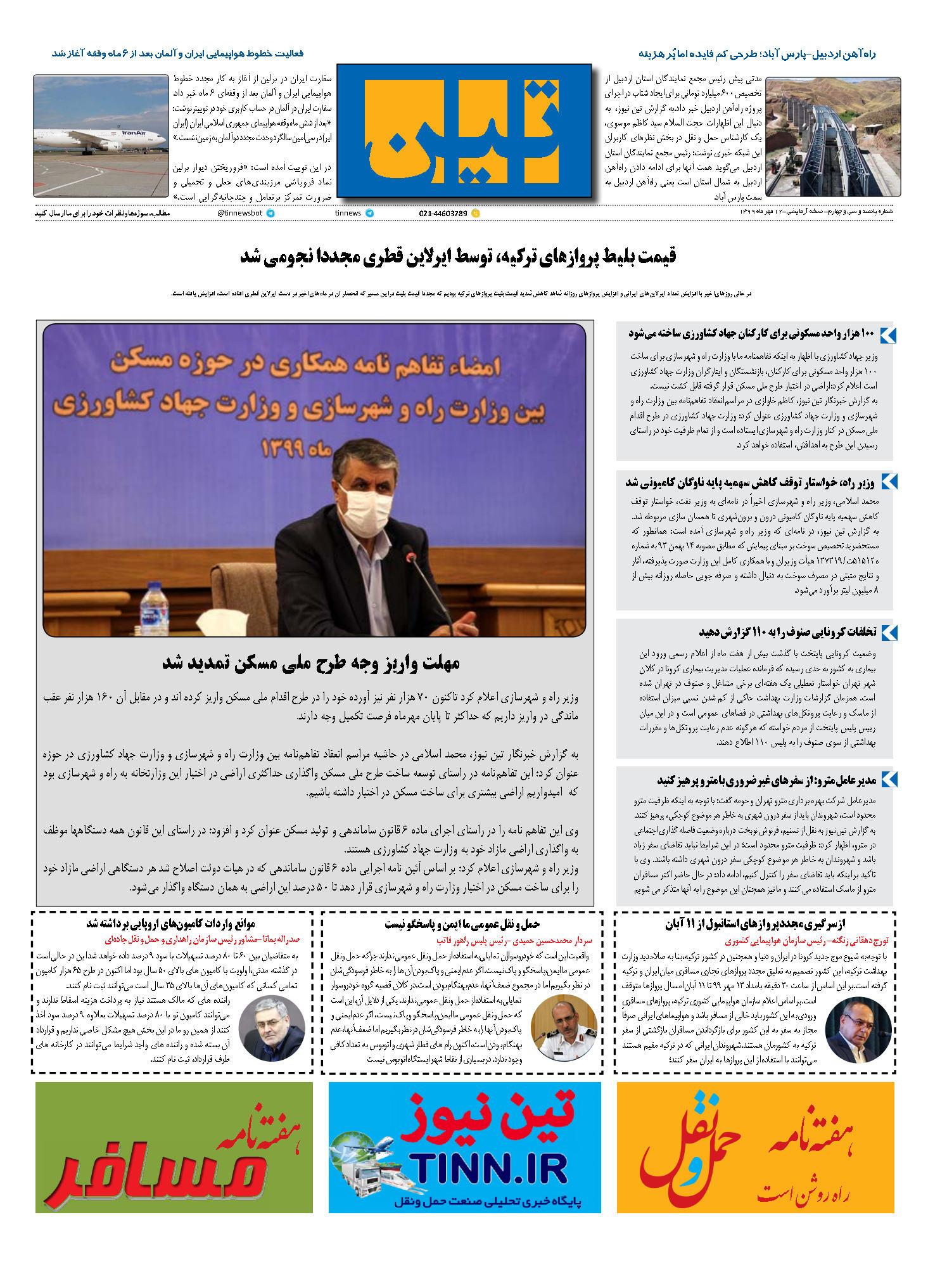روزنامه الکترونیک 12 مهر ماه 99