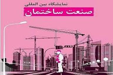 دهمین دوره نمایشگاه بازار صنعت ساختمان برگزار می شود
