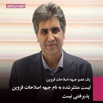 لیست منتشر شده به نام جبهه اصلاحات قزوین پذیرفتنی نیست