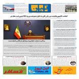 روزنامه تین | شماره 403|27 بهمن ماه 98