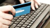 کاربران در پرداختهای الکترونیکی موارد امنیتی را رعایت کنند
