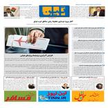 روزنامه تین | شماره 569| 8 آذر ماه 99