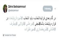 انتخاب شهردار تهران باید در قواره پایتخت باشد